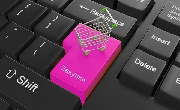Электронные закупки