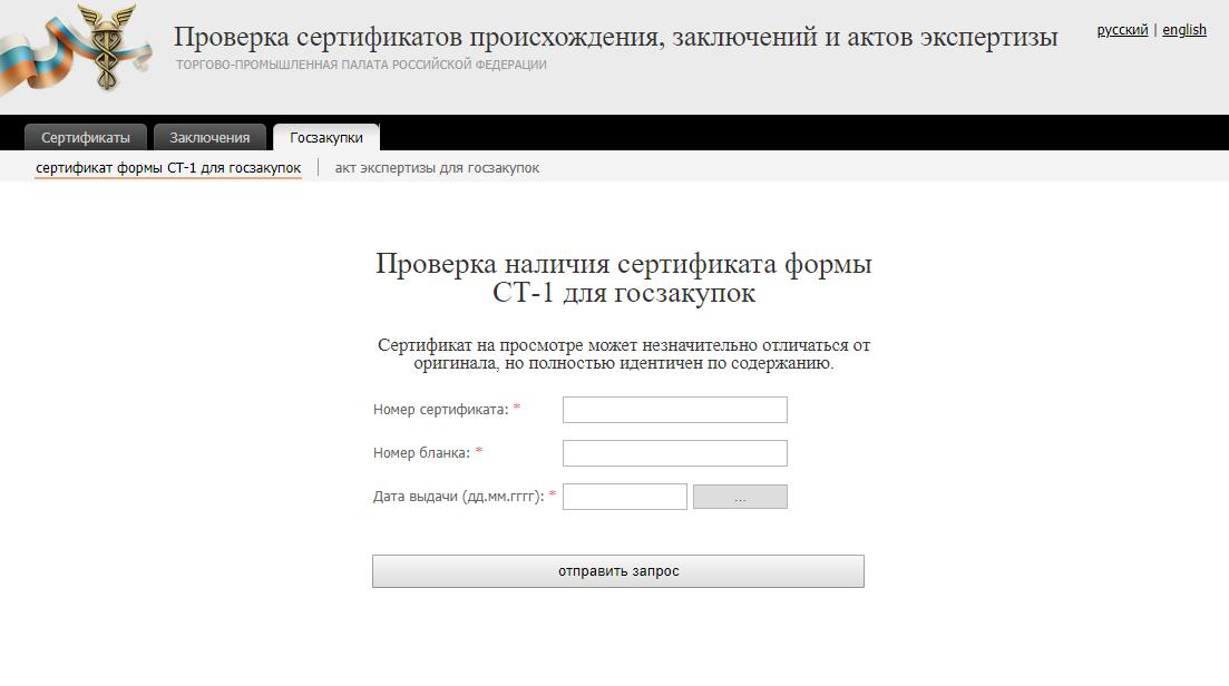 Проверка наличия сертификата формы СТ-1 для госзакупок