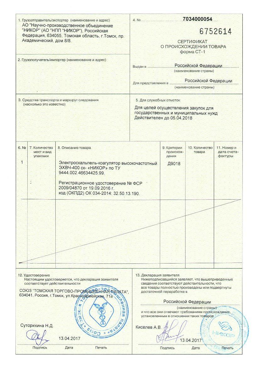 Сертификат СТ-1