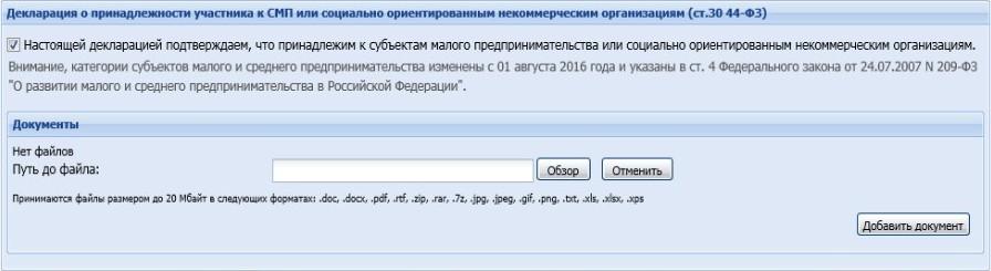 ЕЭТП, отметка о принадлежности к СМП