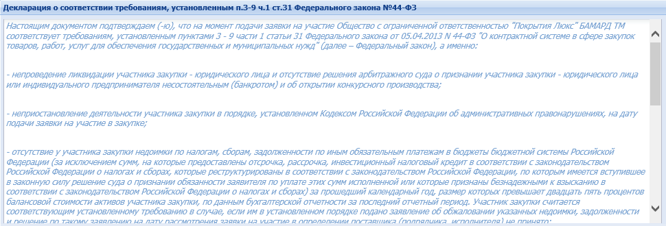 ЕЭТП, декларация СМП