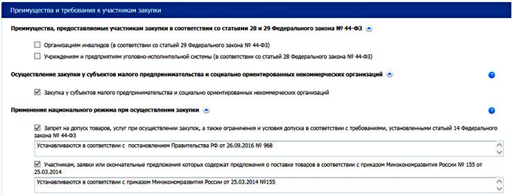 ЕИС госзакупки, указание ограничений и требований к участникам
