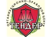Организационно-правовой центр Тендер