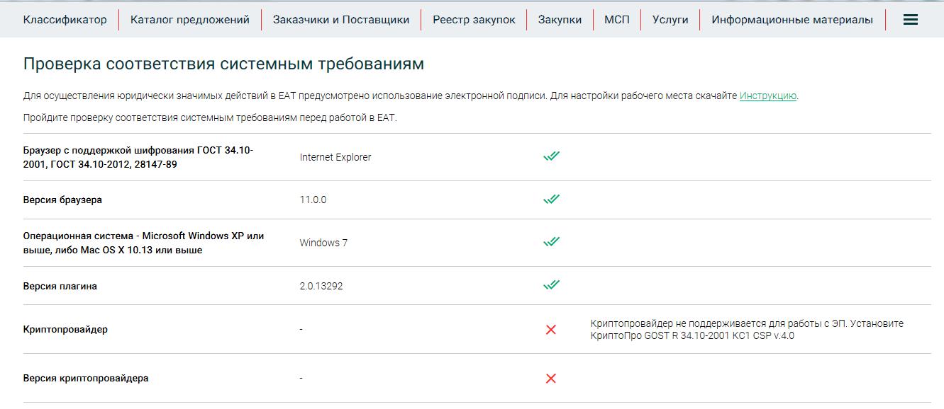 Березка, проверка системных требований