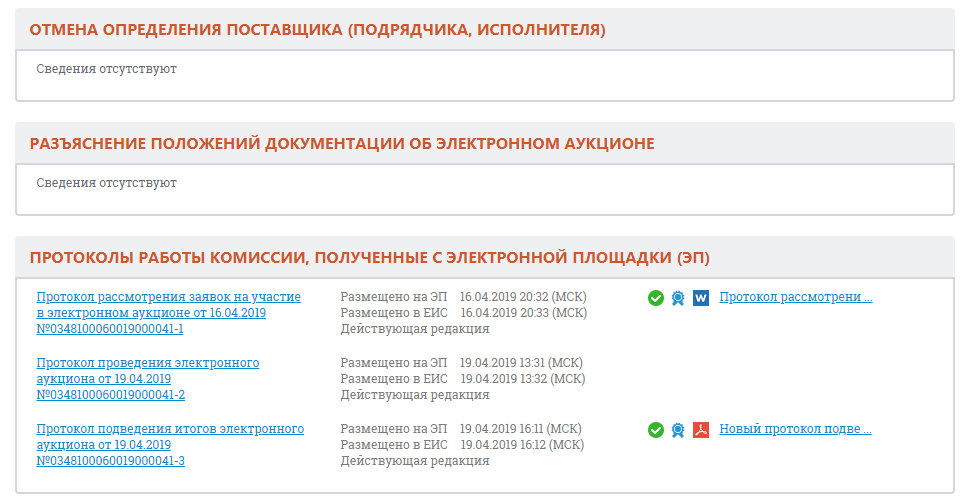 Протоколы закупки в ЕИС