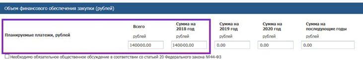 По факту контракт стоил 140 тыс.