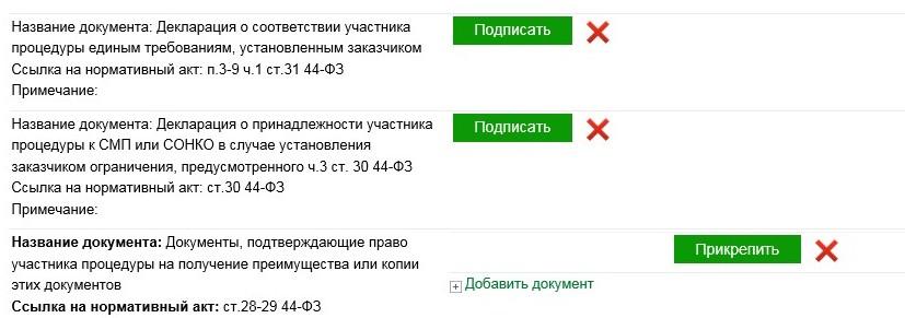 Сбербанк-АСТ, форма формирования декларации СМП