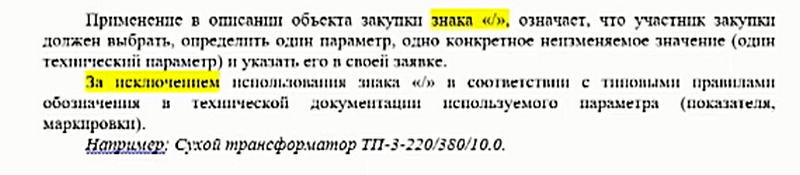 Фрагмент инструкции по заполнению заявки