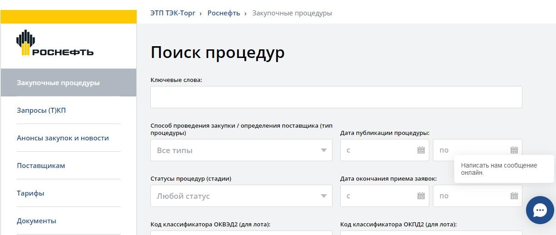 Интерфейс Тэк-Торг, секция Роснефть