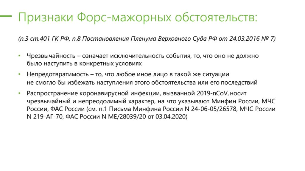 223-ФЗ форс-мажор