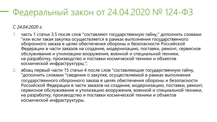 223-ФЗ изменение 124-ФЗ