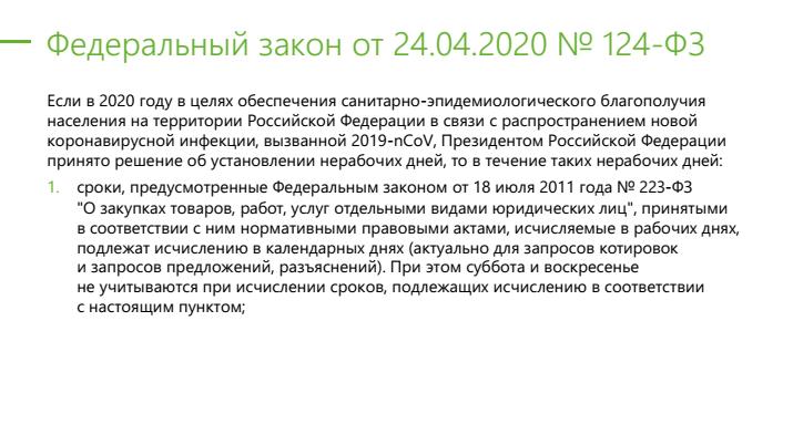 223-ФЗ изменение сроков 124-ФЗ