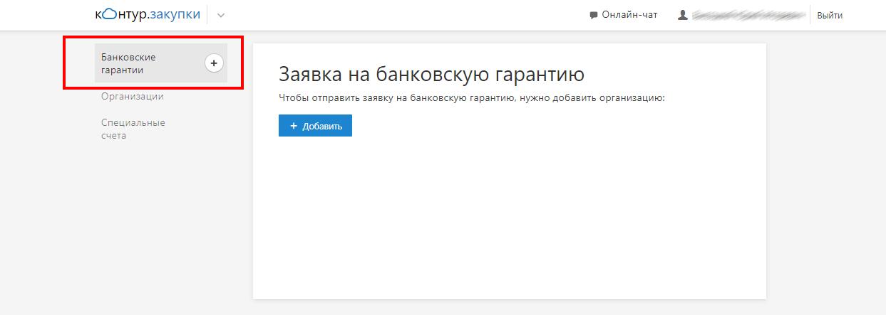 Контур.Закупки «Банковская гарантия» в ЛК