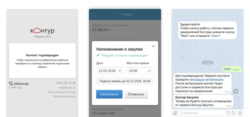 Получение уведомлений в мессенджере на смартфоне